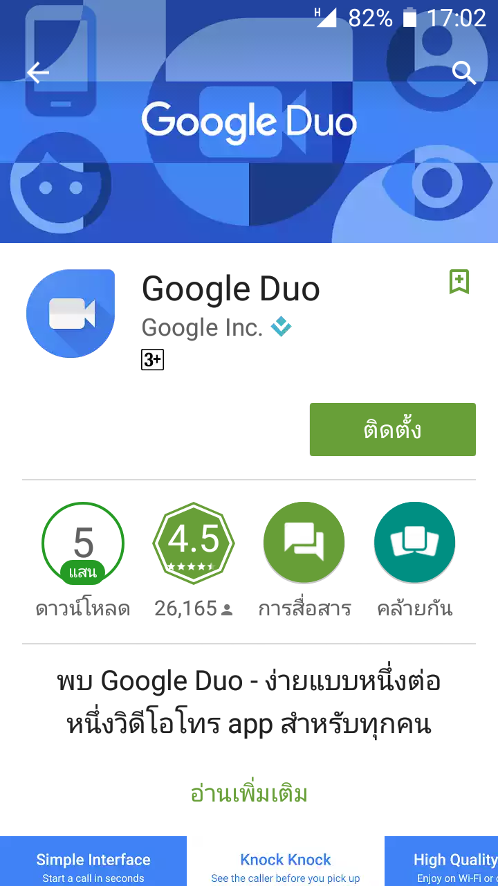 Google Duo Video calling