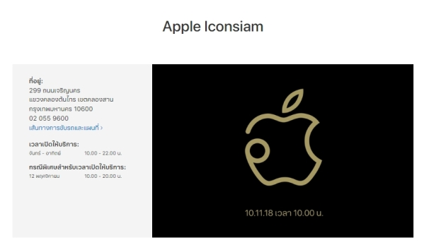apple_iconsiam_bloggonsite_1